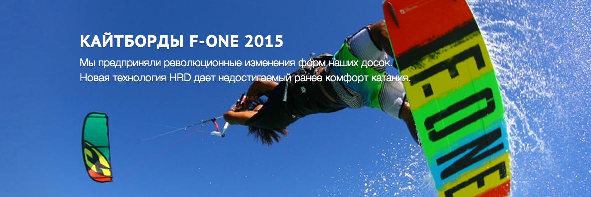 кайтборды F-One 2015